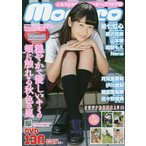 moecco  Vol.76  マイウェイ出版