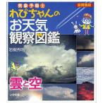 気象予報士わぴちゃんのお天気観察図鑑 雲と空 図書館版/岩槻秀明