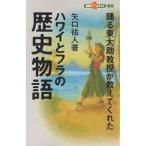 ハワイとフラの歴史物語 踊る東大助教授が教えてくれた / 矢口祐人