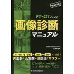 PT・OTのための画像診断マニュアル / 百島祐貴
