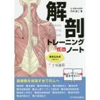 解剖トレーニングノート