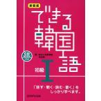 できる韓国語 「話す・聞く・読む・書く」をしっかり学べます。 初級1 CD BOOK 新装版