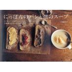 Yahoo!bookfanプレミアムにっぽんのパンと畑のスープ なつかしくてあたらしい、白崎茶会のオーガニックレシピ/白崎裕子/レシピ