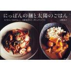 Yahoo!BOOKFANプレミアムにっぽんの麺と太陽のごはん なつかしくてあたらしい、白崎茶会のオーガニックレシピ2/白崎裕子/レシピ
