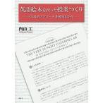 英語絵本を使った授業つくり CLIL的アプローチ指導案12か月 / 内山工