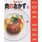 肉のおかず 牛肉・ひき肉 / レシピ