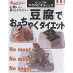 ショッピングダイエット 豆腐でおうちゃくダイエット シンプルマク