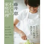 藤井恵わたしの家庭料理/藤井恵/レシピ