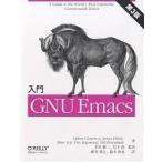 入門GNU Emacs / DebraCameron / 新井貴之 / 鈴木和也
