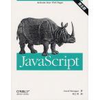 JavaScript/DavidFlanagan/村上列