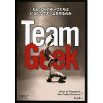 Team Geek  Googleのギークたちはいかにしてチームを作るのか