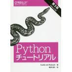 Pythonチュートリアル/GuidovanRossum/鴨澤眞夫