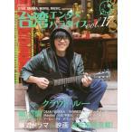 台湾エンタメパラダイス vol.17