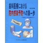 歯科医療における院内感染予防への第一歩 できるところから始めよう/田口正博
