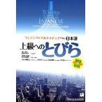 上級へのとびら コンテンツとマルチメディアで学ぶ日本語/岡まゆみ
