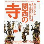 関西の寺 ちいさくても見ごたえメジャー級 もっと隠れた名寺へ  えるまがMOOK