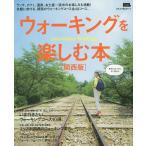 Yahoo!BOOKFANプレミアムウォーキングを楽しむ本 関西版/旅行
