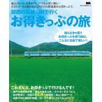 Yahoo!bookfanプレミアム関西の私鉄・JRで行くお得きっぷの旅/旅行