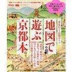 地図で遊ぶ京都本  えるまがMOOK