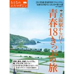 大阪駅から行く青春18きっぷの旅 JRの普通・快速列車でのんびりと、気軽な日帰り&1泊2日の旅18選/旅行