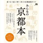 みんなの京都本 食べる・見る・買う・歩くの最新案内/旅行