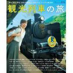 観光列車の旅 西日本版/旅行