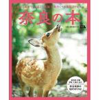 奈良の本  エルマガMOOK