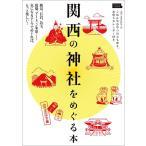 関西の神社をめぐる本  エルマガMOOK