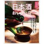 日本酒のおいしい店 関西版  エルマガムック