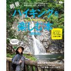 絶景ハイキングを楽しむ本 関西版 / 旅行