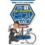 ロードバイクトラブルシューティング 自転車メンテナンスのプロ直伝 完全保存版/飯倉清