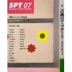 SPT Setagaya Public Theatre 07 劇場のための理論誌/野村萬斎