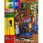 SPT Setagaya Public Theatre 10 劇場のための理論誌/野村萬斎
