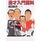 漫才入門百科 / 相羽秋夫