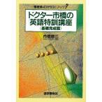 ドクター市橋の英語特訓講座 基礎完成篇/市橋敬三