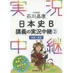 石川晶康日本史B講義の実況中継 2/石川晶康