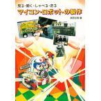 見る・聞く・しゃべる・走るマイコン・ロボットの製作/武田正則