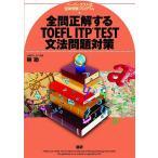 全問正解するTOEFL ITP TEST文法問題対策 ペーパーテスト式団体受験プログラム/林功
