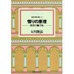 悟りの原理 救世の獅子吼/大川隆法