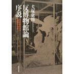 反博物館論序説 二〇世紀日本の博物館精神史 / 犬塚康博