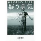 Yahoo!BOOKFANプレミアム自分が信じていることを疑う勇気/長谷川雅彬
