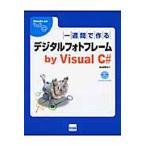一週間で作るデジタルフォトフレームby Visual C# / 北山洋幸