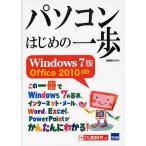 パソコンはじめの一歩 Windows 7版Office 2010対応