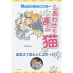 しあわせを運ぶ猫 ネコカフェ店主・12の感動実話/猫田猫美