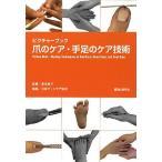 ピクチャーブック 爪のケア 手足のケア技術