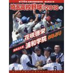 埼玉高校野球グラフ SAITAMA GRAPHIC Vol43(2018)