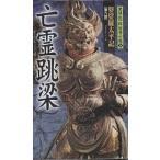 亡霊跳梁 / 黒須紀一郎