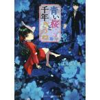青い桜と千年きつね / 戌井猫太郎