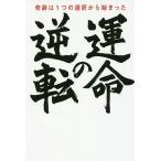 運命の逆転 奇跡は1つの選択から始まった/高橋佳子