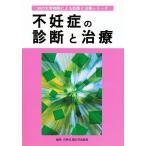 不妊症の診断と治療/真興交易医書出版部